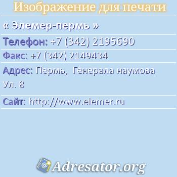 Элемер-пермь по адресу: Пермь,  Генерала наумова Ул. 8