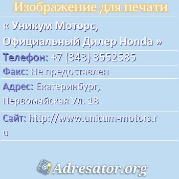 Уникум Моторс, Официальный Дилер Honda по адресу: Екатеринбург,  Первомайская Ул. 18