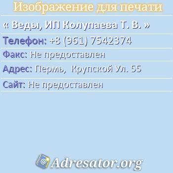 Веды, ИП Колупаева Т. В. по адресу: Пермь,  Крупской Ул. 55