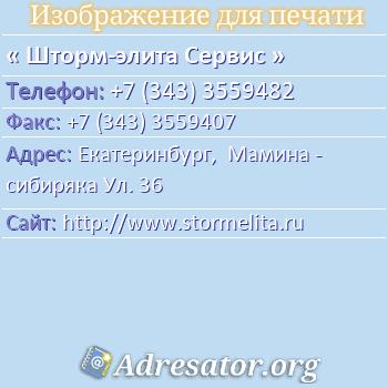 Шторм-элита Cервис по адресу: Екатеринбург,  Мамина - сибиряка Ул. 36