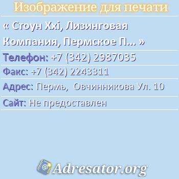 Стоун Xxi, Лизинговая Компания, Пермское Представительство по адресу: Пермь,  Овчинникова Ул. 10