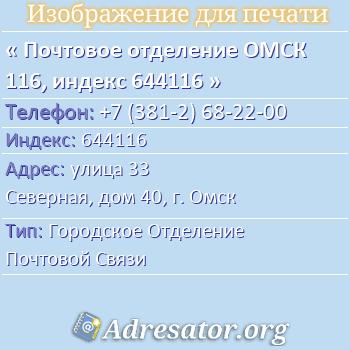 Почтовое отделение ОМСК 116, индекс 644116 по адресу: улица33 Северная,дом40,г. Омск