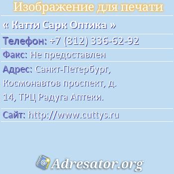 Катти Сарк Оптика по адресу: Санкт-Петербург, Космонавтов проспект, д. 14, ТРЦ Радуга Аптеки.