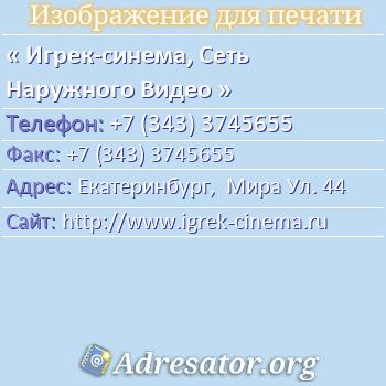 Игрек-синема, Сеть Наружного Видео по адресу: Екатеринбург,  Мира Ул. 44