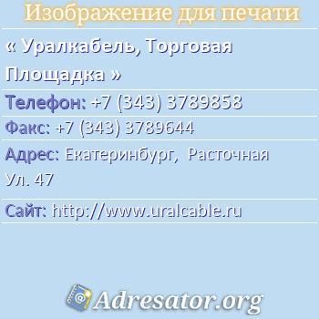 Уралкабель, Торговая Площадка по адресу: Екатеринбург,  Расточная Ул. 47