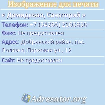 Демидково, Санаторий по адресу: Добрянский район, пос. Полазна, Парковая ул., 12