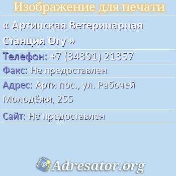 Артинская Ветеринарная Станция Огу по адресу: Арти пос., ул. Рабочей Молодёжи, 255
