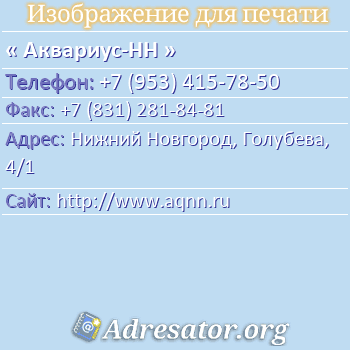 Аквариус-НН по адресу: Нижний Новгород, Голубева, 4/1