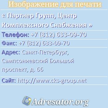 Партнер Групп, Центр Комплексного Снабжения по адресу: Санкт-Петербург, Сампсониевский Большой проспект, д. 66