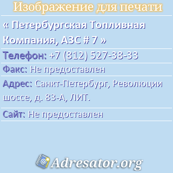 Петербургская Топливная Компания, АЗС # 7 по адресу: Санкт-Петербург, Революции шоссе, д. 83-А, ЛИТ.