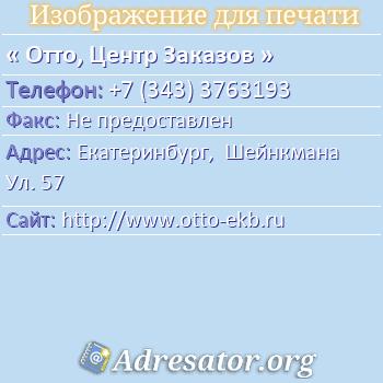 Отто, Центр Заказов по адресу: Екатеринбург,  Шейнкмана Ул. 57