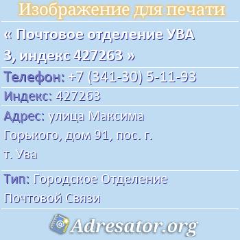 Почтовое отделение УВА  3, индекс 427263 по адресу: улицаМаксима Горького,дом91,пос. г. т. Ува