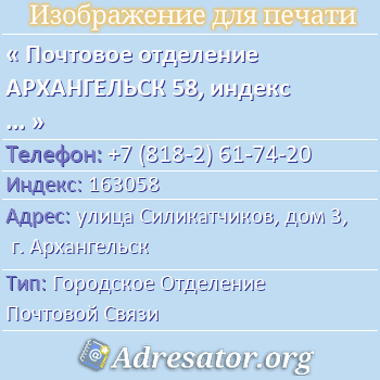 Почтовое отделение АРХАНГЕЛЬСК 58, индекс 163058 по адресу: улицаСиликатчиков,дом3,г. Архангельск