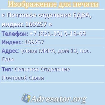 Почтовое отделение ЕДВА, индекс 169257 по адресу: улицаМИРА,дом13,пос. Едва