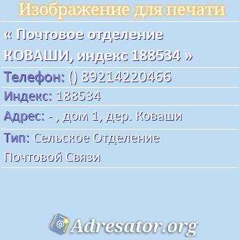 Почтовое отделение КОВАШИ, индекс 188534 по адресу: -,дом1,дер. Коваши