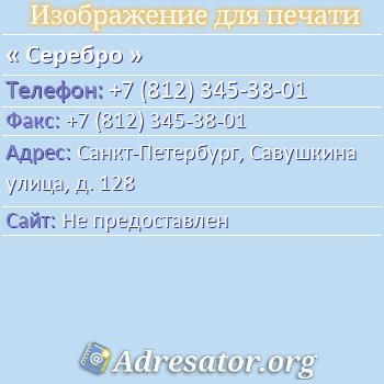 Серебро по адресу: Санкт-Петербург, Савушкина улица, д. 128