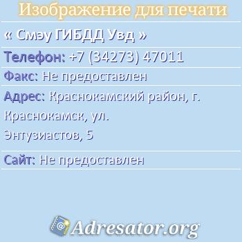 Смэу ГИБДД Увд по адресу: Краснокамский район, г. Краснокамск, ул. Энтузиастов, 5