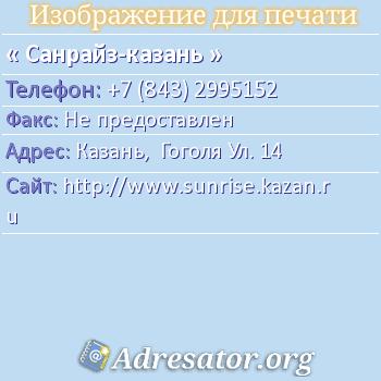 Санрайз-казань по адресу: Казань,  Гоголя Ул. 14