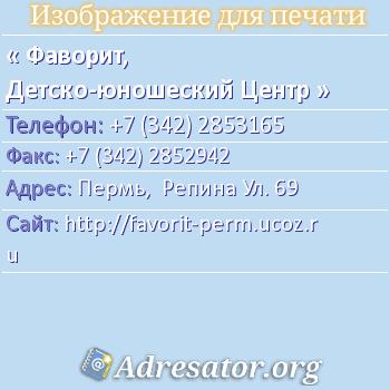 Фаворит, Детско-юношеский Центр по адресу: Пермь,  Репина Ул. 69
