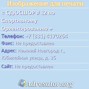 СДЮСШОР # 12 по Спортивному Ориентированию по адресу: Нижний Новгород г., Юбилейная улица, д. 35