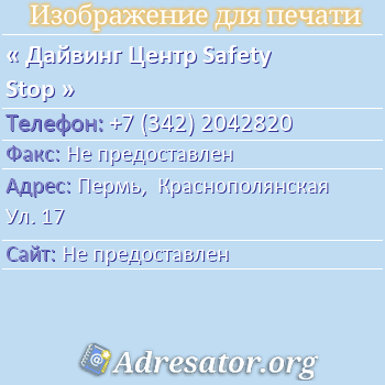 Дайвинг Центр Safety Stop по адресу: Пермь,  Краснополянская Ул. 17
