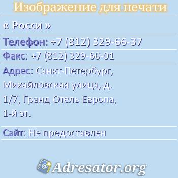 Росси по адресу: Санкт-Петербург, Михайловская улица, д. 1/7, Гранд Отель Европа, 1-й эт.