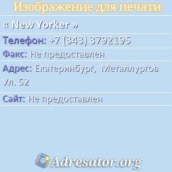 New Yorker по адресу: Екатеринбург,  Металлургов Ул. 52