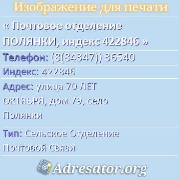 Почтовое отделение ПОЛЯНКИ, индекс 422846 по адресу: улица70 ЛЕТ ОКТЯБРЯ,дом79,село Полянки