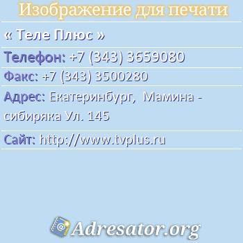 Теле Плюс по адресу: Екатеринбург,  Мамина - сибиряка Ул. 145