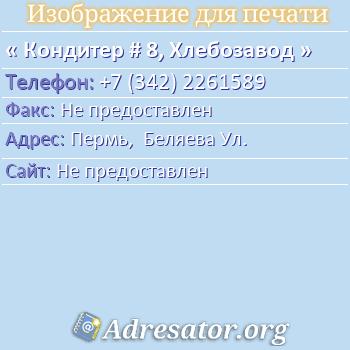 Кондитер # 8, Хлебозавод по адресу: Пермь,  Беляева Ул.