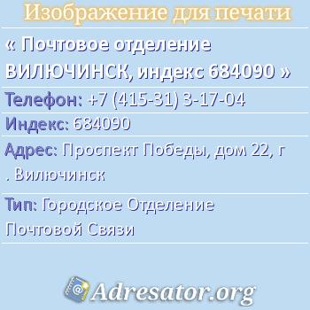 Почтовое отделение ВИЛЮЧИНСК, индекс 684090 по адресу: ПроспектПобеды,дом22,г. Вилючинск