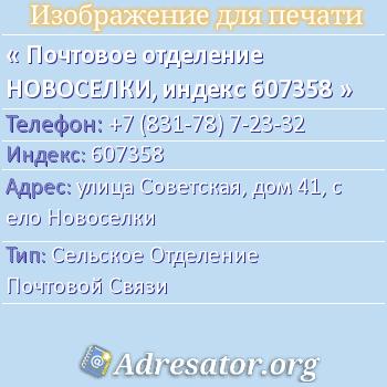 Почтовое отделение НОВОСЕЛКИ, индекс 607358 по адресу: улицаСоветская,дом41,село Новоселки