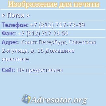 Пэтси по адресу: Санкт-Петербург, Советская 2-я улица, д. 15 Домашние животные.