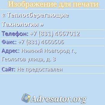 Теплосберегающие Технологии по адресу: Нижний Новгород г., Геологов улица, д. 3