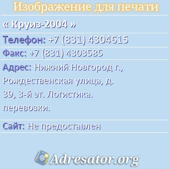 Круиз-2004 по адресу: Нижний Новгород г., Рождественская улица, д. 39, 3-й эт. Логистика. перевозки.