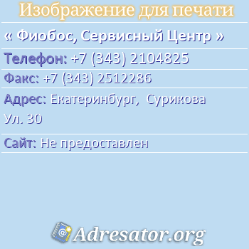 Фиобос, Сервисный Центр по адресу: Екатеринбург,  Сурикова Ул. 30