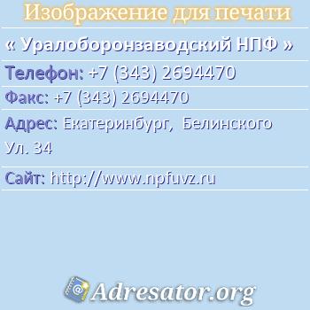 Уралоборонзаводский НПФ по адресу: Екатеринбург,  Белинского Ул. 34