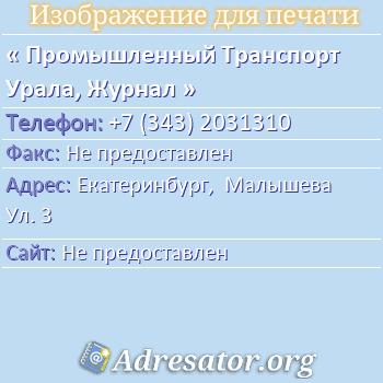 Промышленный Транспорт Урала, Журнал по адресу: Екатеринбург,  Малышева Ул. 3