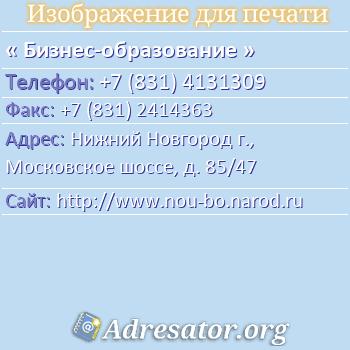 Бизнес-образование по адресу: Нижний Новгород г., Московское шоссе, д. 85/47