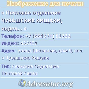 Почтовое отделение ЧУВАШСКИЕ КИЩАКИ, индекс 422451 по адресу: улицаШкольная,дом9,село Чувашские Кищаки