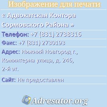Адвокатская Контора Сормовского Района по адресу: Нижний Новгород г., Коминтерна улица, д. 246, 2-й эт.