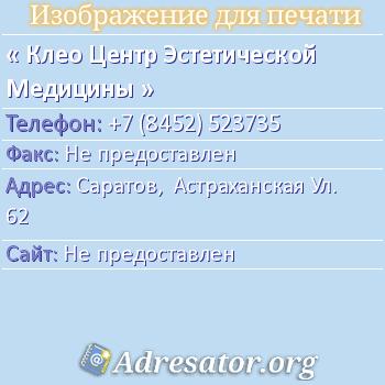 Клео Центр Эстетической Медицины по адресу: Саратов,  Астраханская Ул. 62