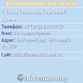 Спец Техники, Торговый Дом по адресу: Екатеринбург,  8-го марта Ул. 267