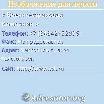 Военно-страховая Компания по адресу: Чистополь г., льва толстого Ул.