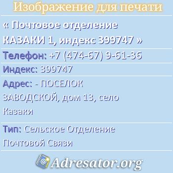 Почтовое отделение КАЗАКИ 1, индекс 399747 по адресу: -ПОСЕЛОК ЗАВОДСКОЙ,дом13,село Казаки