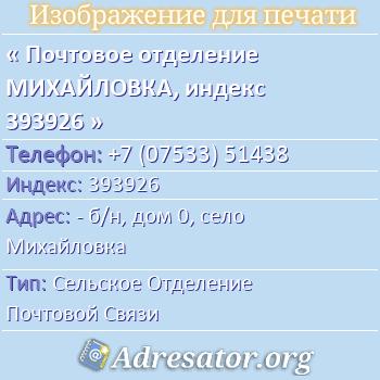 Почтовое отделение МИХАЙЛОВКА, индекс 393926 по адресу: -б/н,дом0,село Михайловка