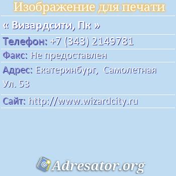 Визардсити, Пк по адресу: Екатеринбург,  Самолетная Ул. 53