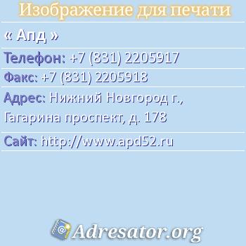 Апд по адресу: Нижний Новгород г., Гагарина проспект, д. 178
