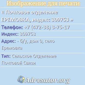 Почтовое отделение ЕРЕМОВКА, индекс 309753 по адресу: -б/у,дом0,село Еремовка