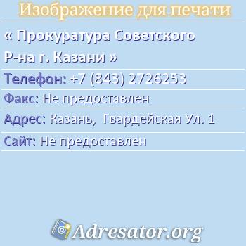 Прокуратура Советского Р-на г. Казани по адресу: Казань,  Гвардейская Ул. 1